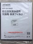 แผ่นกรองกลิ่น HITACHI EPF-DV1000D (EP-A6000 903)